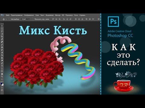 12  🎨 Микс Кисть - Mix Brush