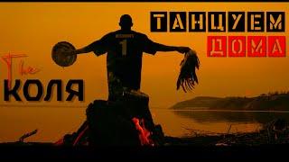 Николай Серга - Танцуем дома (Official video)
