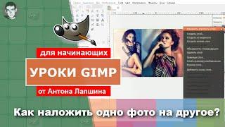Как наложить одну фотографию на другую(http://www.GimpArt.org/videokurs/ - Кликай и получи Бесплатный ВИДЕО-КУРС ДЛЯ НАЧИНАЮЩИХ по работе в фоторедакторе GIMP Виде..., 2012-02-18T13:30:45.000Z)