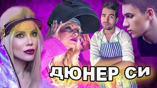 SandeFF & Stella - ДЮНЕР СИ! (Емилия и Денис Теофиков - ТРЪГВАЙ СИ!) ПАРОДИЯ