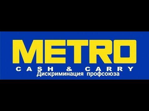 vcv видеоинтервью в компанию METRO Cash&Carry 2016 МЕТРО - YouTube