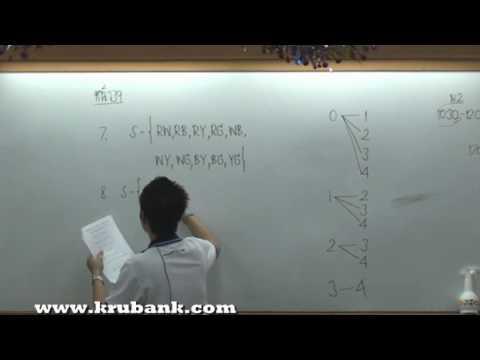 ความน่าจะเป็น  ม 3  คณิตศาสตร์ครูพี่แบงค์  part  3