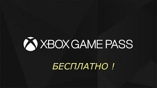 бЕСПЛАТНЫЙ XBOX GAME PASS