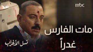 الحلقة الأخيرة | مسلسل نسل الأغراب | موت دياب على يد أمير كرارة