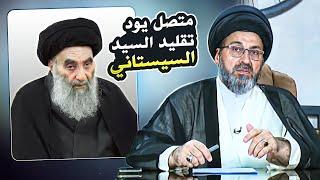 متصل: اريد تقليد السيد علي السيستاني (دام ظله) | السيد رشيد الحسيني