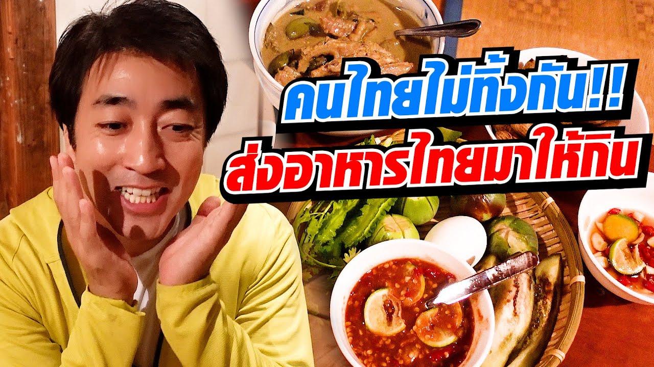 คนไทยไม่ทิ้งกัน!! ติดโควิดอยู่ที่ญี่ปุ่นส่งอาหารไทยแบ่งกันกิน | SugoiJapan | Ep310