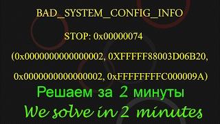 Синий экран (BSOD) Bad System Config Info 0x00000074  Решение для Виндовс 7 8 10