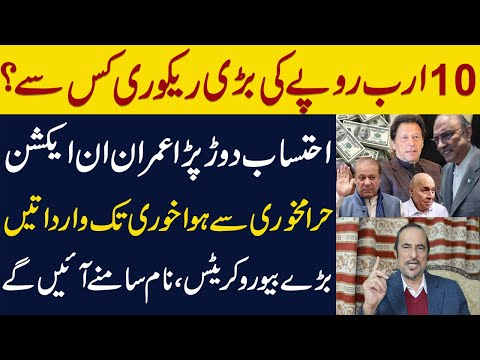 Babar Awan: Imran In Action,10 Billions Recovered | عمران ایکشن میں