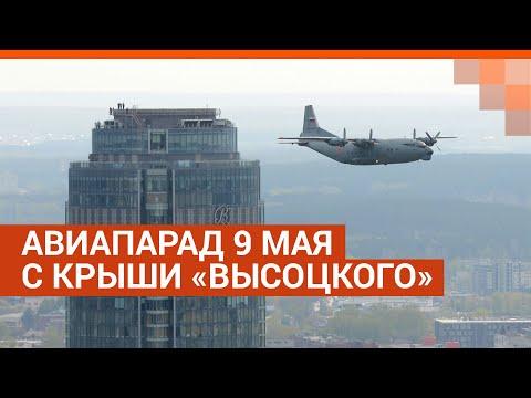 Показываем в прямом эфире праздничный авиапарад с крыши «Высоцкого» | E1.RU