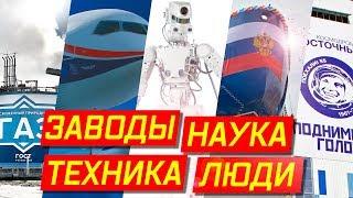 О достижениях современной России. Наглядно