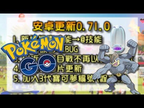 【精靈寶可夢go】pokemon go|安卓更新0.71.0,內容有些什麼呢!?先來看看吧!!