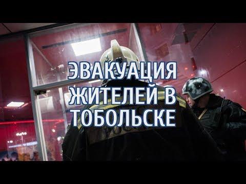 🔴 На Урале жильцов многоэтажки эвакуируют из-за сообщения о минировании
