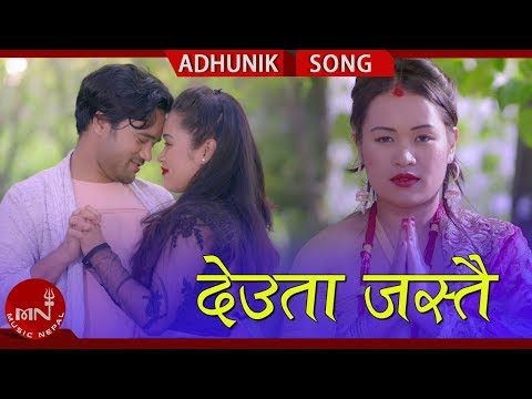 Deuta Jastai - Sangita Rana Pradhan Ft. Sanam Kathayat & Saraswoti | New Nepali Adhunik Song 2018