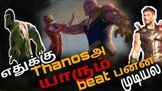 (Tamil) - Why No One Can Beat Thanos In Avengers Infinity War Movie| Marvelous Tamil |