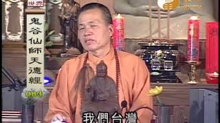【鬼谷仙師天德經82.83】| WXTV唯心電視台