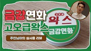 실검1위 금강연화 고오급왁스 실사용리뷰