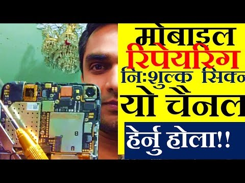 Free Mobile training in Nepal | Step by step mobile repairing course in Nepal | मोबाइल तालिम |