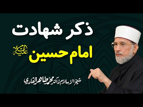 Zikr e Shahadat e Imam Hussain (A.S) by Shaykh-ul-Islam Dr. Muhammad Tahir-ul-Qadri