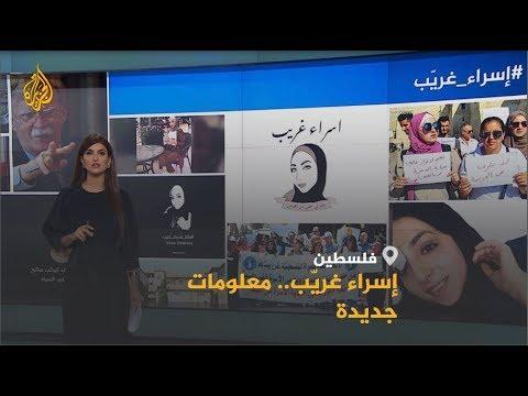 -توفيت نتيجة الضرب والتعنيف الأسري-.. قضية الفتاة #إسراء_غريّب تعود للواجهة بعد كشف معلومات جديدة  - 20:54-2019 / 9 / 12