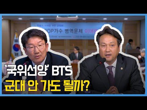 """BTS 병역특례? """"사회적 합의와 논의 필요해"""""""