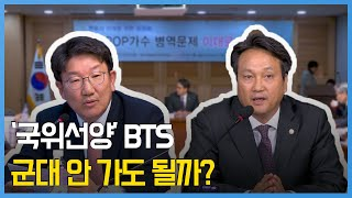 BTS 병역특례?