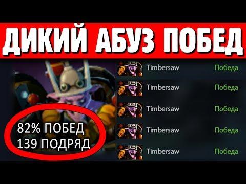 139 ПОБЕД ПОДРЯД, АБУЗ ВИНСТРИКА