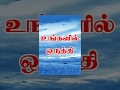 Ungalil Oruthi