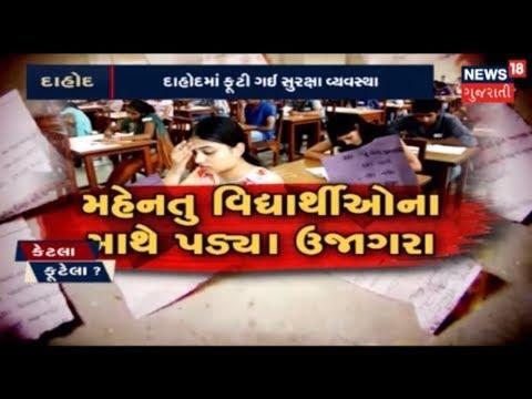 Dahod: Gujarati standard 10 Board paper leaked થતા વિદ્યાર્થીઓના માથે પડ્યા ઉજાગરા