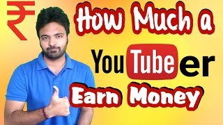 How much a youtuber earn money from youtube in reality Social blade |Hindi