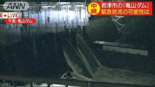 「亀山ダム」緊急放流見送りも千葉県は注意呼びかけ(19/10/25)