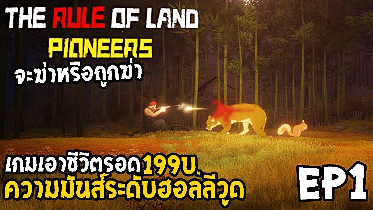 The Rule of Land : Pioneers ไทย EP1 เกมเอาชีวิตรอด ราคาถูก แต่ความมันส์ระดับฮอลลีวูด