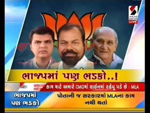 Internal Dissatisfaction In Gujarat BJP ॥ Sandesh News