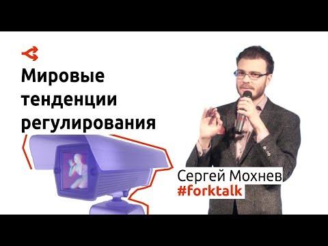 Криптовалюты: мировые тенденции регулирования цифровой экономики — Сергей Мохнев