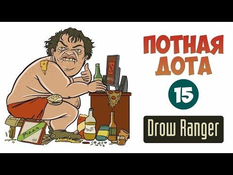 видео: ПОТНАЯ ДОТА с Хованским #15 - drow ranger