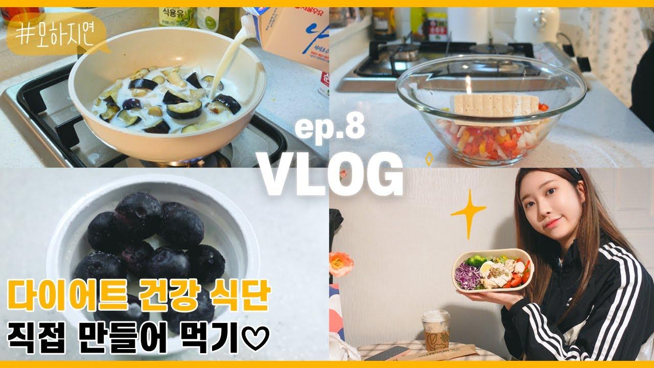 SUB)EP.8[VLOG]다이어트🏃♀️🏃♂️건강식단 만들기 도전!!!
