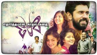 Premam Movie Tamil Explained | Tamil Dubbed | Malayalam Movie Tamil Explained | #FilmyTamizhan