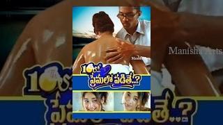10th Lo Premalo Padithe Telugu Full Length Romantic Movie - Hareef Kumar,  Kiran Rathod, Vaibhav