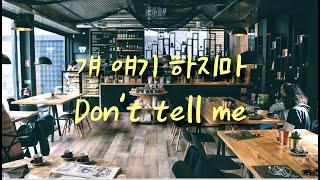 (Demo)걔 얘기 하지마(Don't Tell Me) (inst. 아이유IU-금요일에 만나요(Friday) …