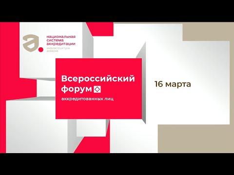 ВСЕРОССИЙСКИЙ ФОРУМ АККРЕДИТОВАННЫХ ЛИЦ. СЕКЦИЯ 2.