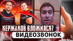 АЛЕКСАНДР КЕРЖАКОВ - К ФОНДУ ГАФАРОВА Я БОЛЬШЕ НИКАКОГО ОТНОШЕНИЯ НЕ ИМЕЮ!