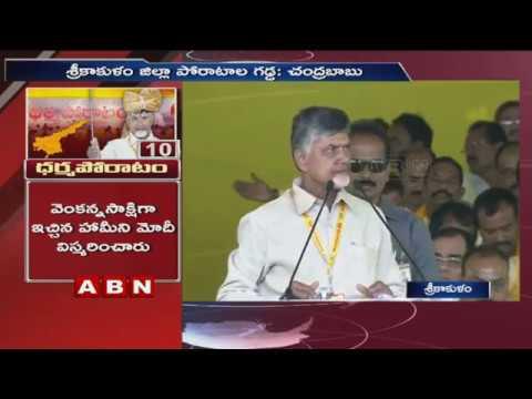 CM Chandrababu Naidu Powerful Speech at Dharma Porata Deeksha | Srikakulam | ABN Telugu