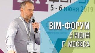 BIM-форум (5 июня, г. Москва). Примеры проектов по лазерному сканированию.