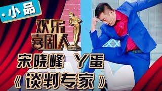 《欢乐喜剧人4》第6期:宋晓峰 丫蛋《谈判专家》宋晓峰变谈判专家妙语连珠【东方卫视官方高清】