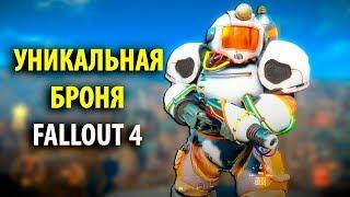 Fallout 4 | УНИКАЛЬНАЯ СИЛОВАЯ БРОНЯ | ОРУЖИЕ | Капитан Космос | CREATION CLUB