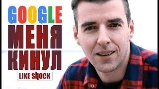 Google меня КИНУЛ? | Voice4Good