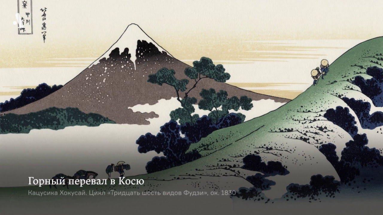 Открытие Фудзи. Из курса «Как понять Японию»