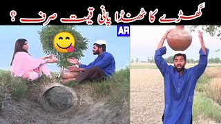1122 Pani Wala Anam kaka ch new funny video 2020 By AR TV HD
