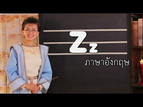 The Magic of the Alphabet Z ภาษาอังกฤษ ป.1-ป.3
