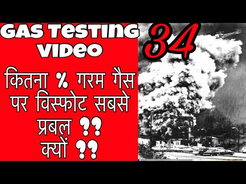 In which percent of Methane the explosion is most violent || gas testing videos || Mining Videos