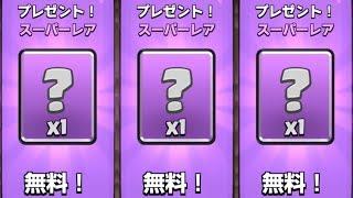 【クラロワ】アプデ速報!「新しいカードショップ」を世界一わかりやすく解説していく!